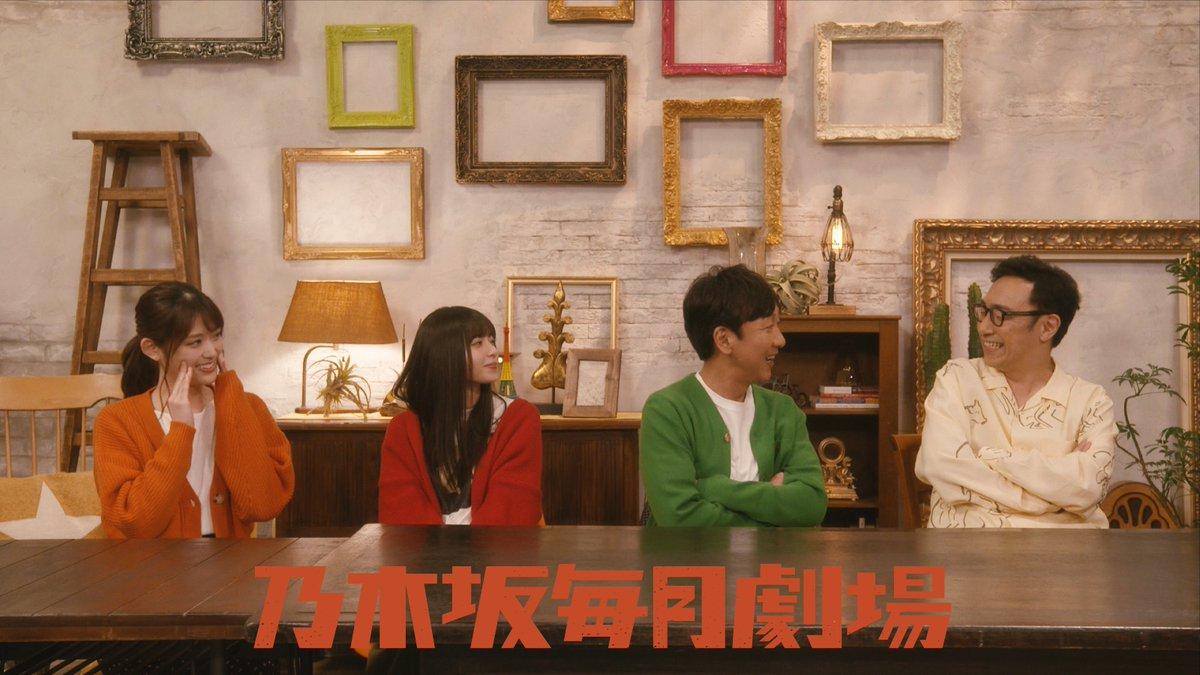 乃木坂毎月劇場 第2話「はぐらかす」