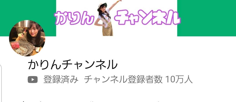 伊藤かりんYouTube「かりんチャンネル」1週間で10万人突破