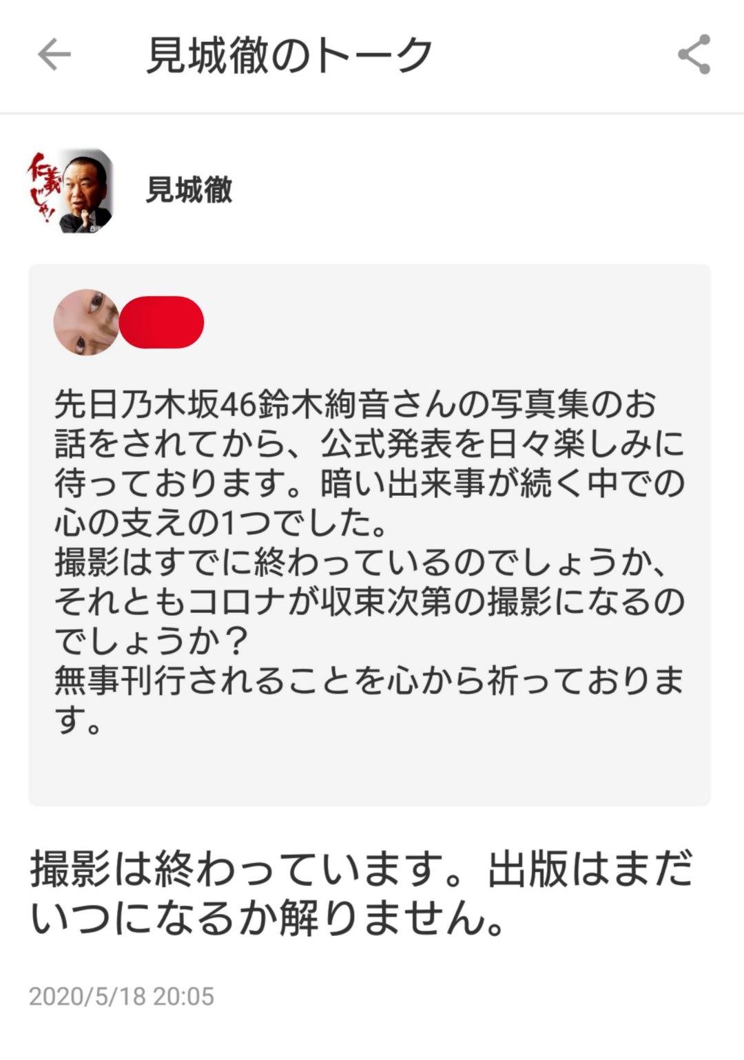 見城徹「乃木坂46鈴木絢音の写真集、撮影は終わっています。出版はまだいつになるか解りません。」