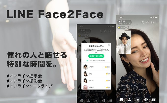 LINE Face2Face 握手会をデジタル化