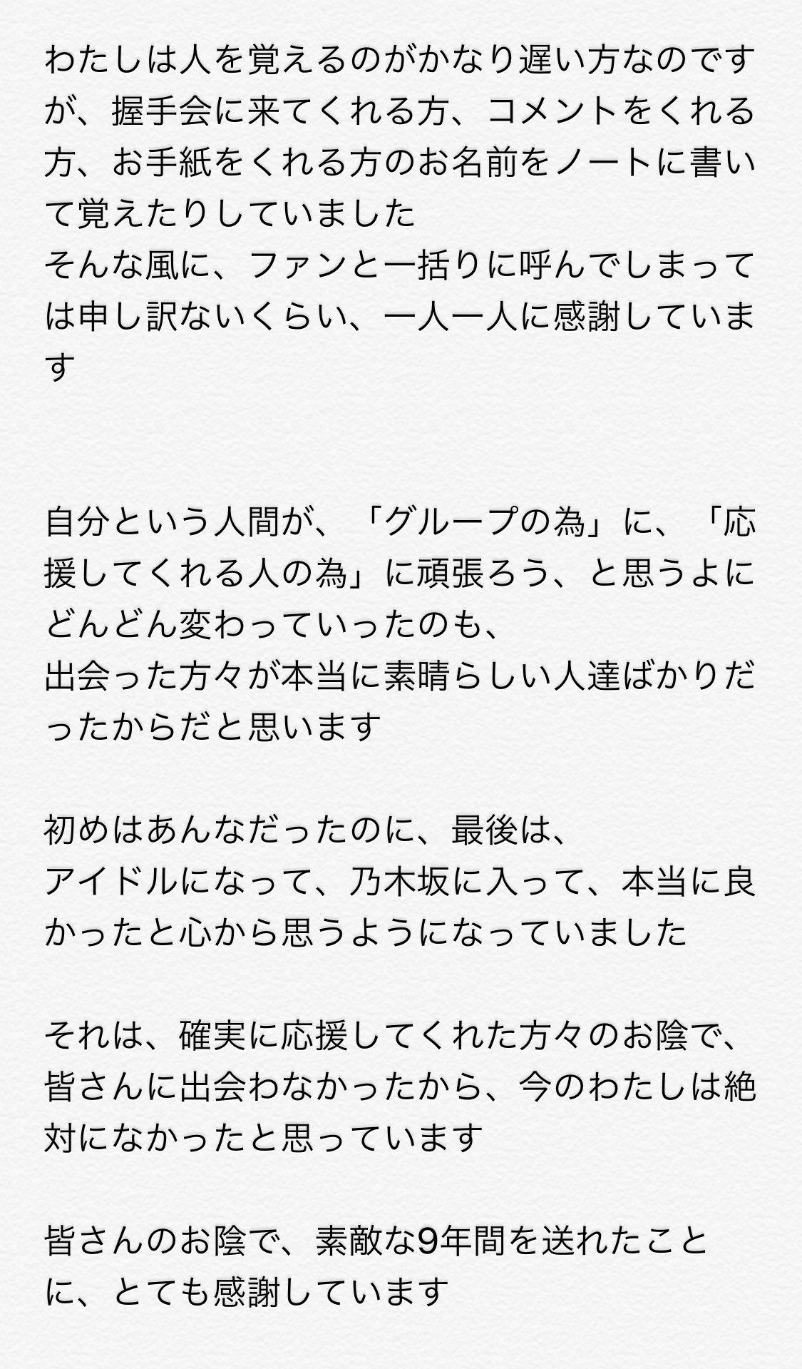 井上小百合ファンクラブ名の候補案2
