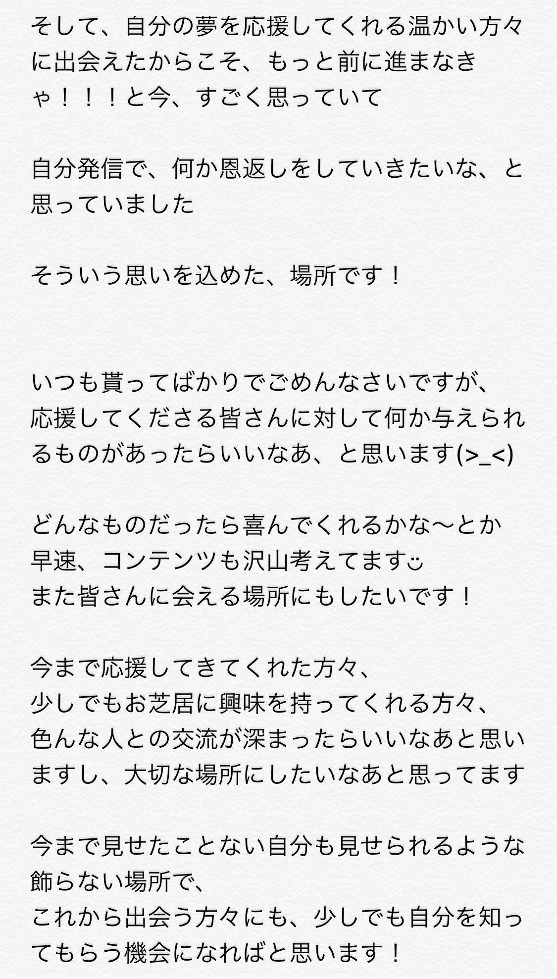 井上小百合ファンクラブ名の候補案3