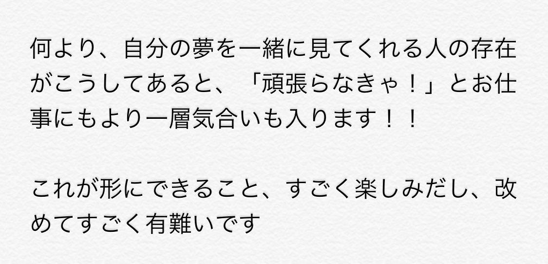 井上小百合ファンクラブ名の候補案4