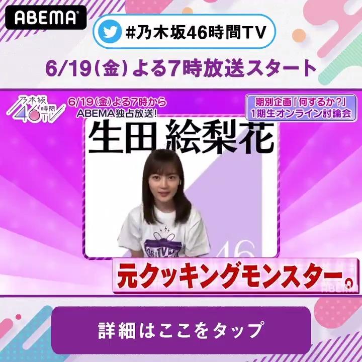 乃木坂46時間TV 期別冠番組
