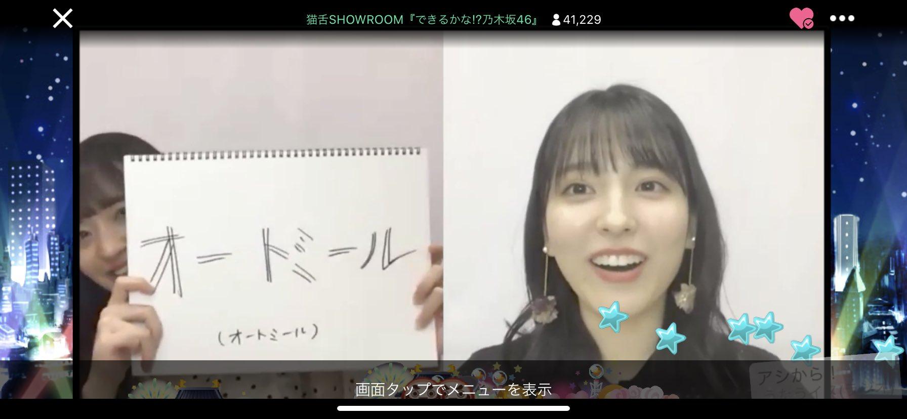 乃木坂46「猫舌SHOWROOM」 金川紗耶が人におススメしたい簡単レシピは「オートミール」