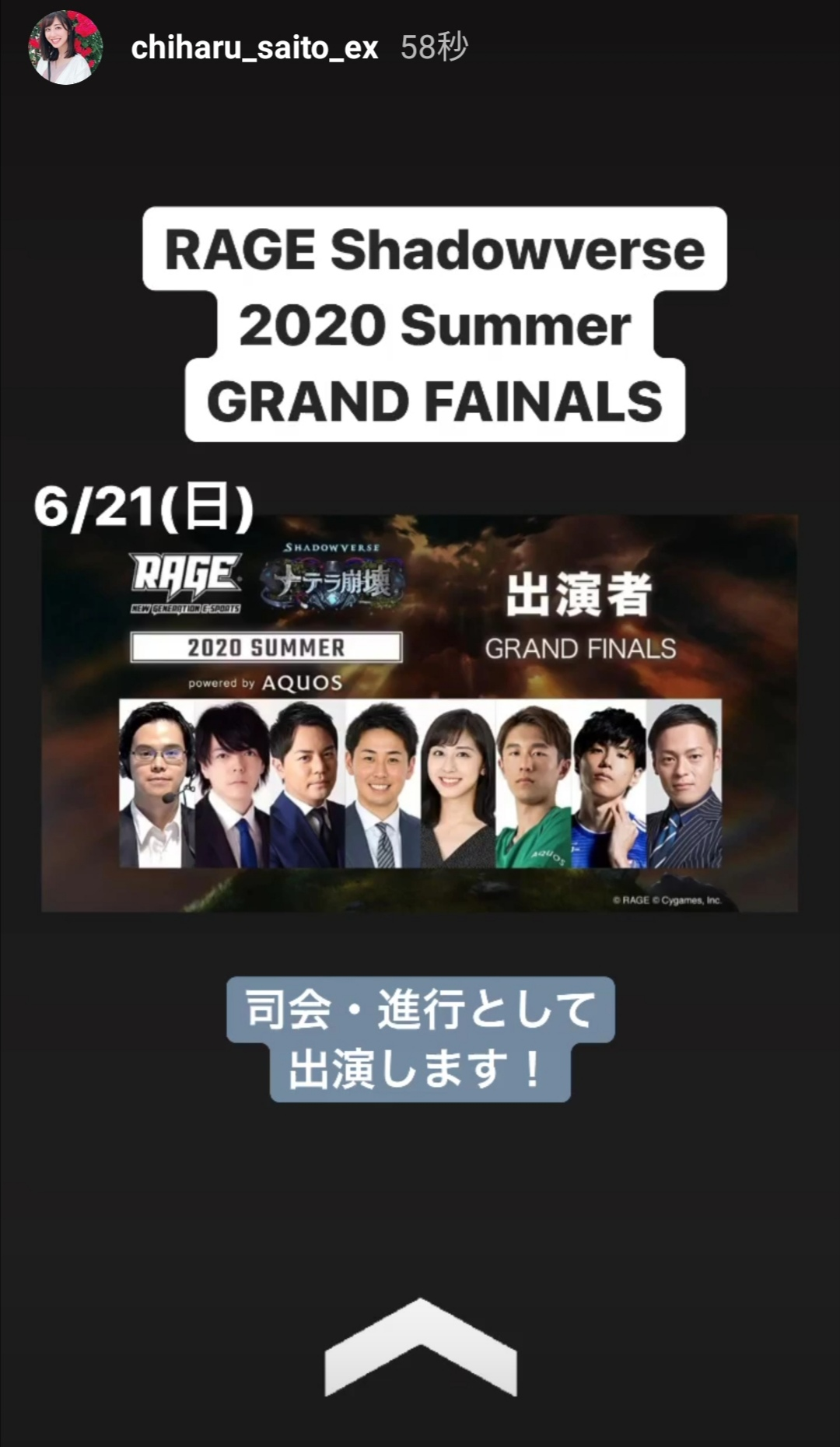 斎藤ちはるアナ RAGE Shadowverse 2020 Summer GRAND FINALS