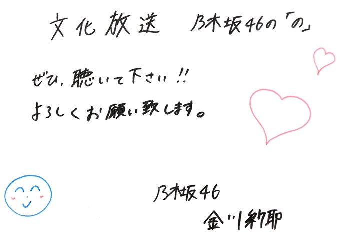 乃木坂46の「の」 金川紗耶 岩本蓮加