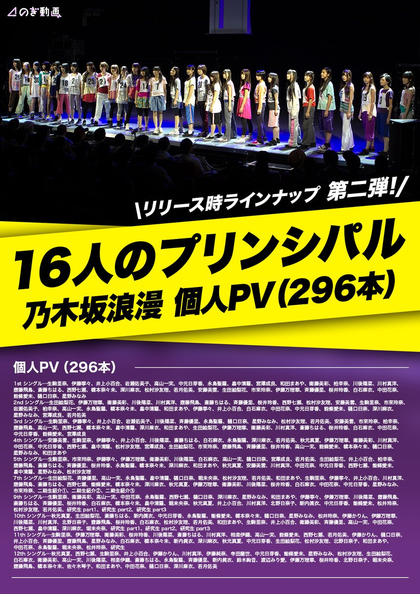 のぎ動画 16人のプリンシパル 乃木坂浪漫 個人PV296本