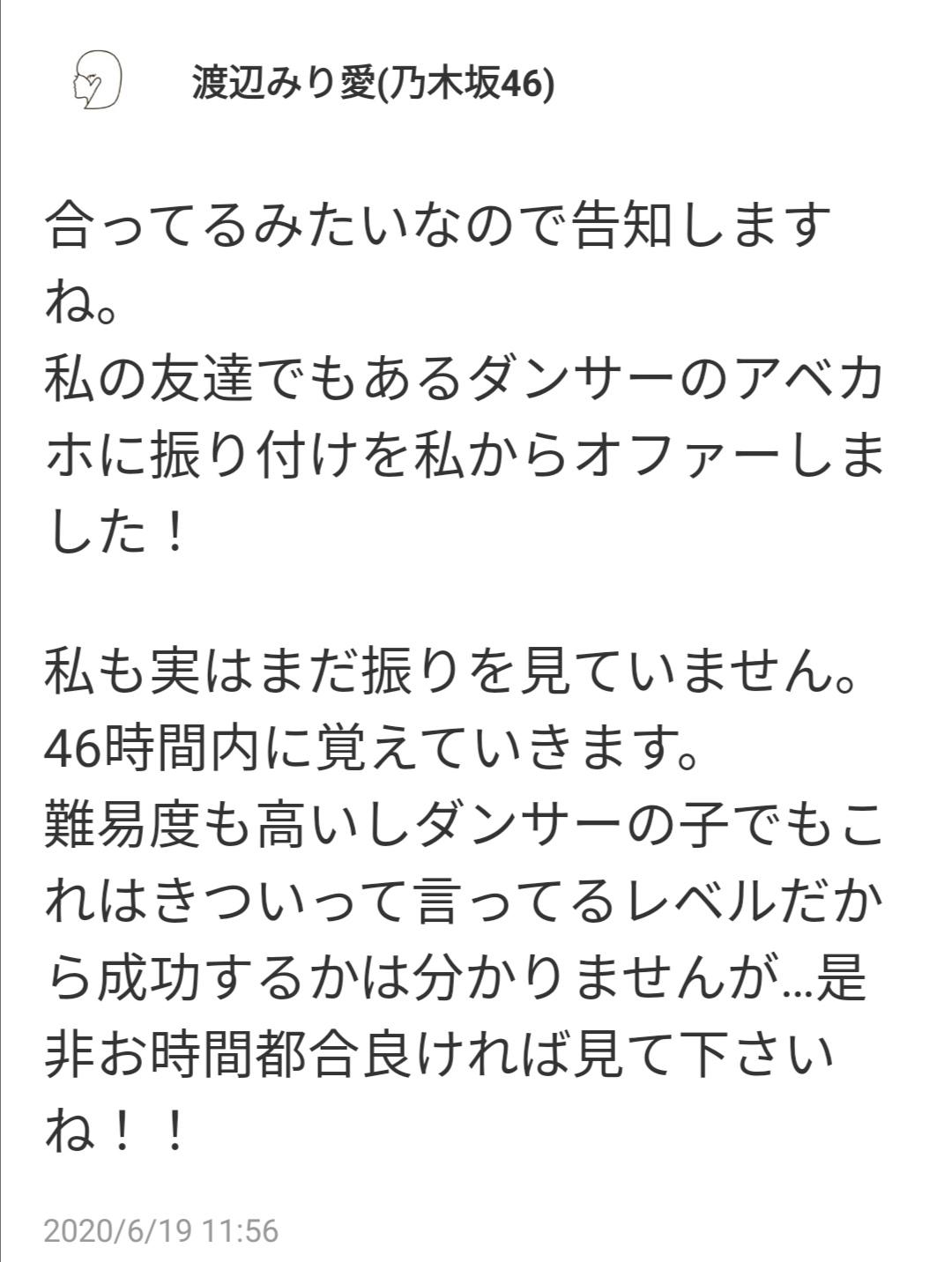 乃木坂46時間TV 渡辺みり愛 46時間ダンス完コピチャレンジ