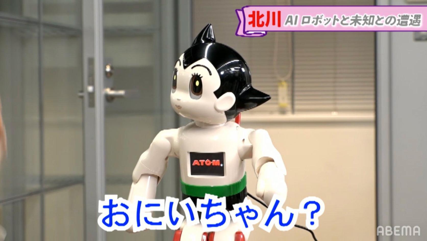 北川悠理 ATOM おにいちゃん2