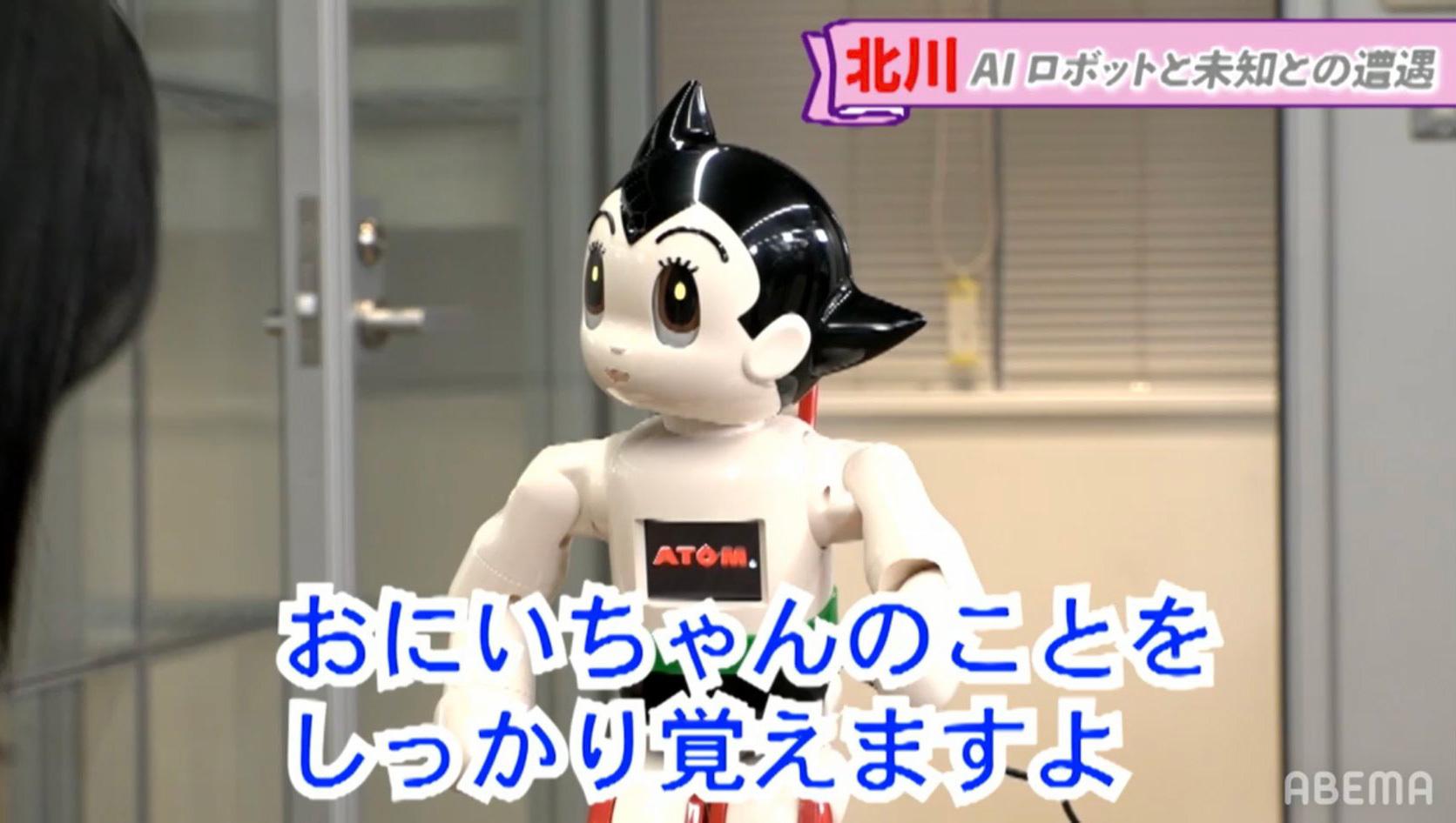 北川悠理 ATOM おにいちゃん4