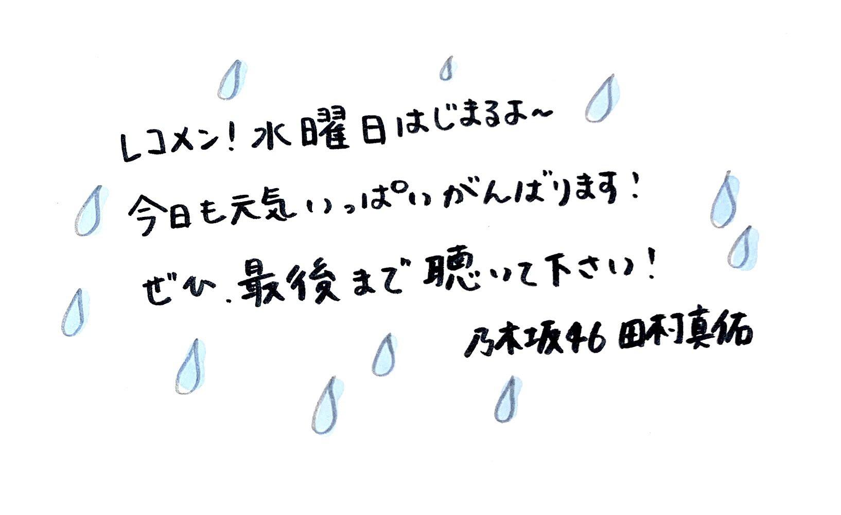 レコメン 田村真佑
