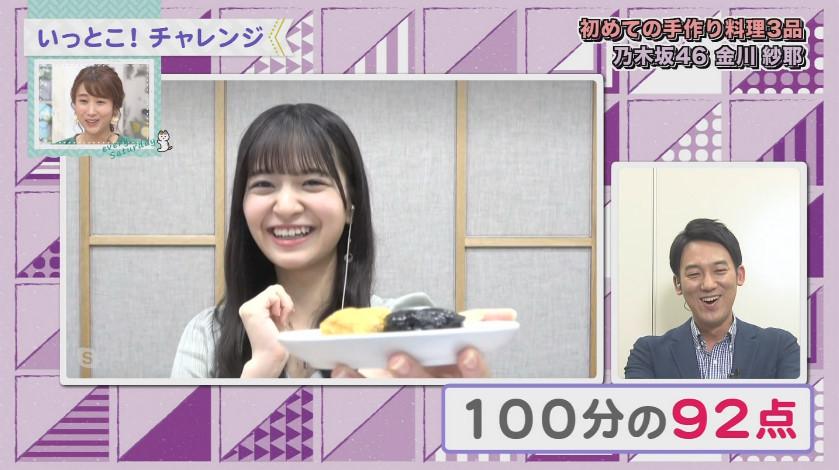 いっとこ 金川紗耶 初めての手作り料理3品2