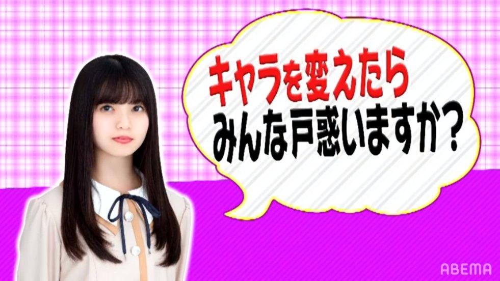 乃木坂46時間TV 齋藤飛鳥「キャラを変えたら、みんな戸惑いますか?」