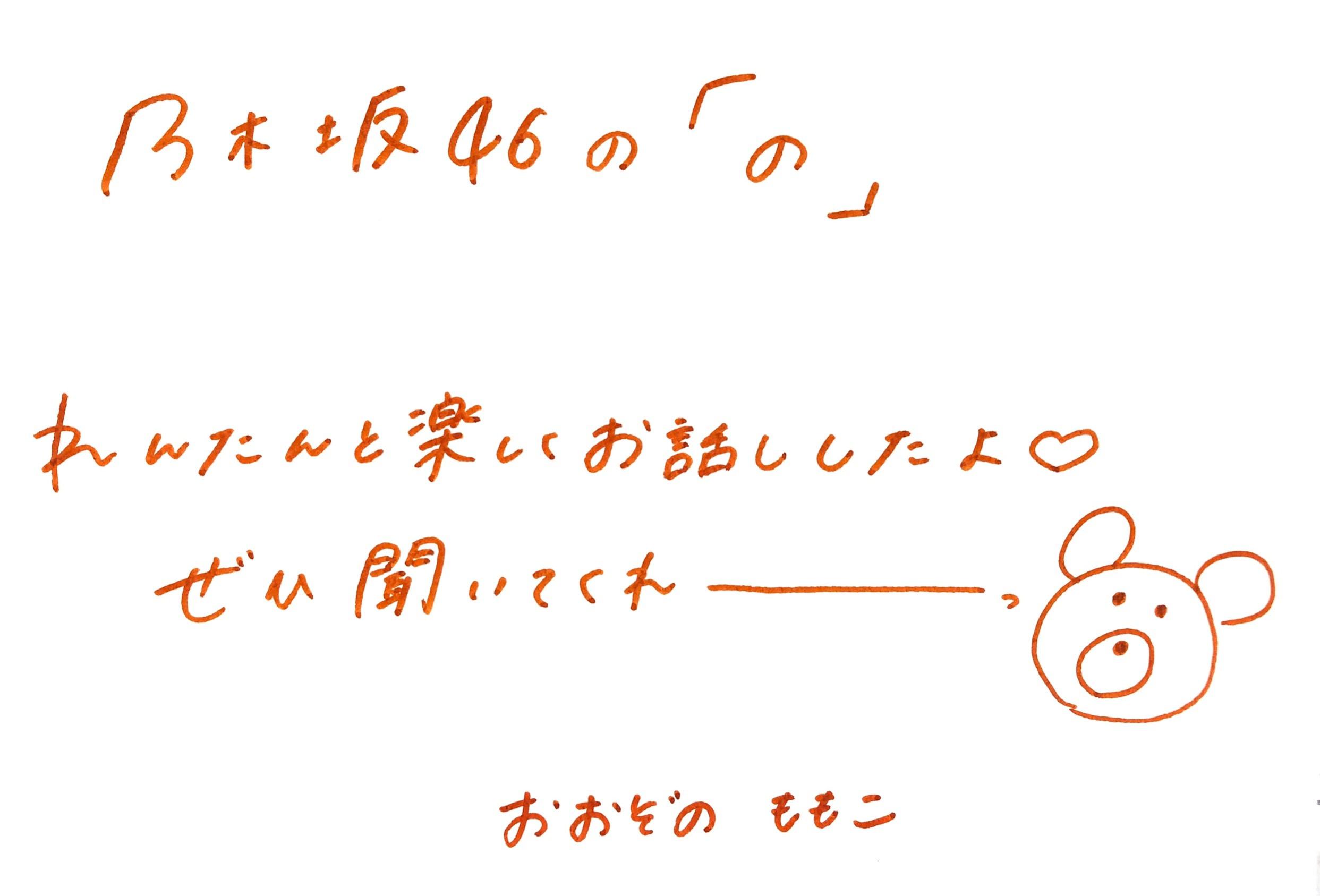乃木坂46の「の」 大園桃子