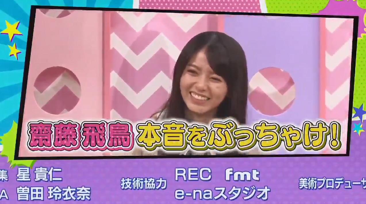齋藤飛鳥「結局、私に憧れて乃木坂46に入ってきても、いつの間にか違う人に憧れてる」