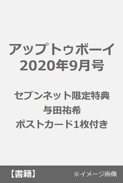 アップトゥボーイ 2020年9月号【セブンネット限定特典:与田祐希 ポストカード1枚付き】