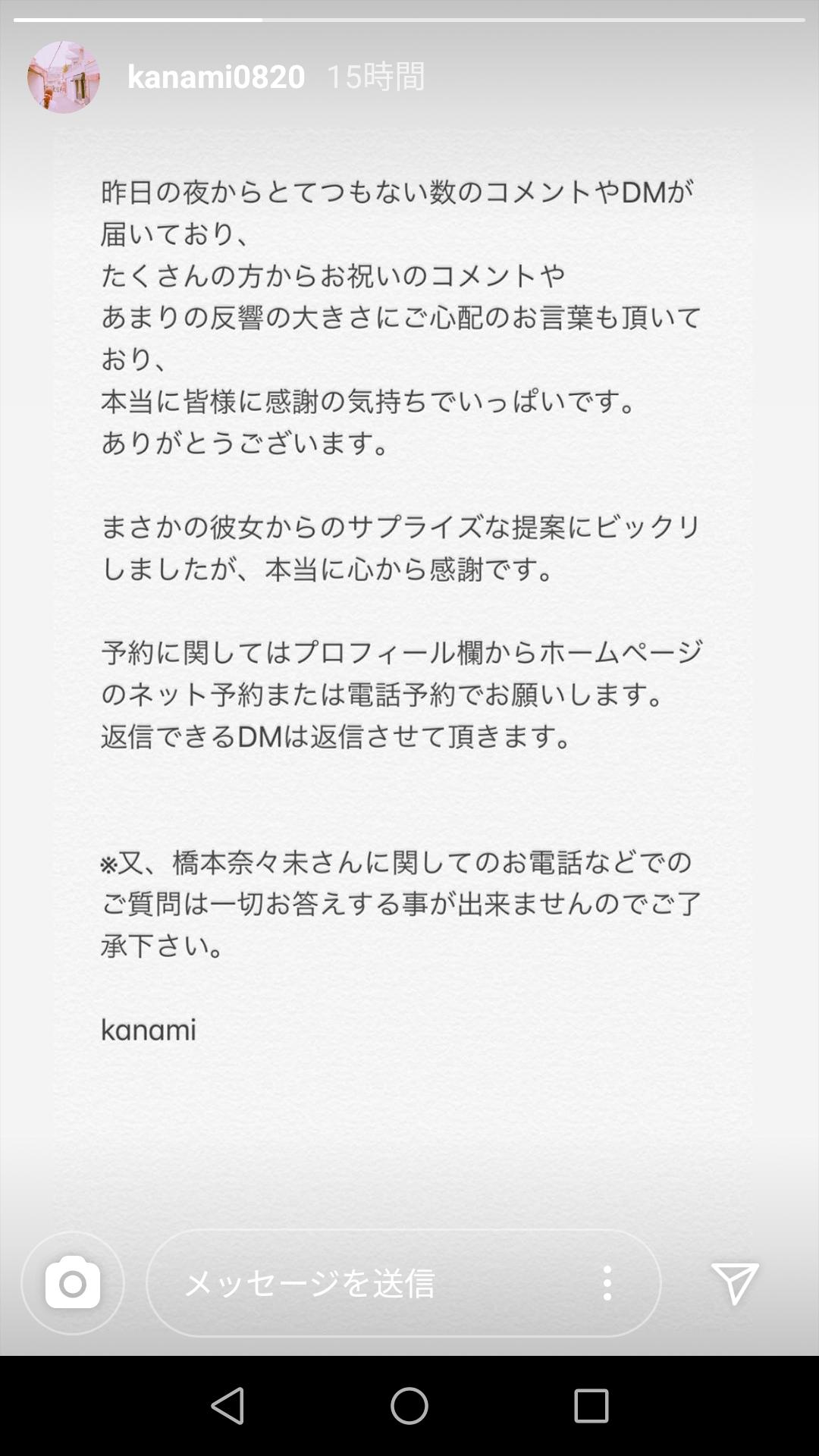美容室&ネイルサロンCELENA「まさかの橋本奈々未さんからのサプライズな提案にビックリしましたが、本当に心から感謝です」