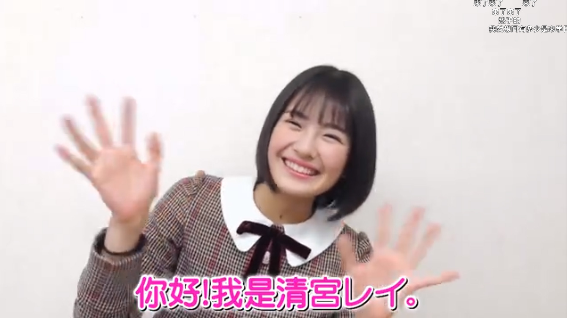 bilibili 乃木坂46日本語教室~握手会清宮レイ編~