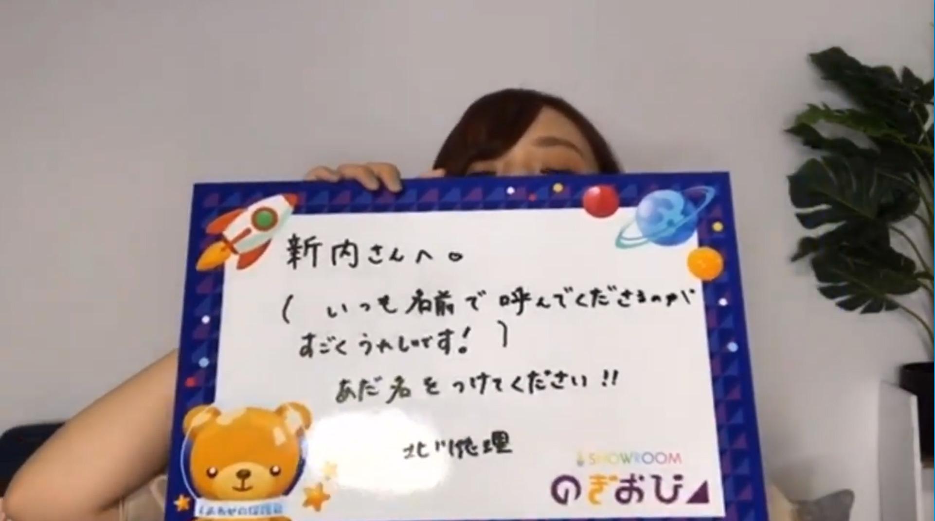 のぎおび 北川悠理から新内眞衣への宿題は「あだ名をつけてください!!」