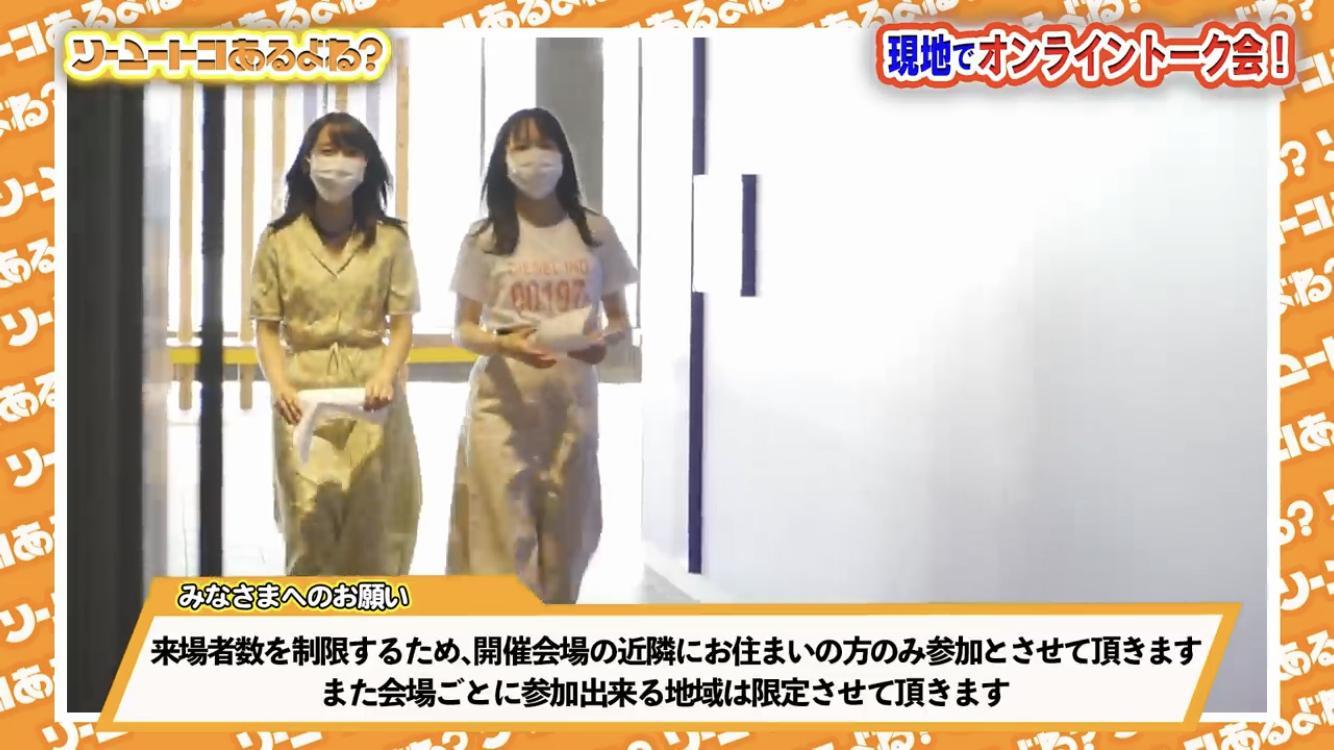 SKE48 現地でオンライントーク会
