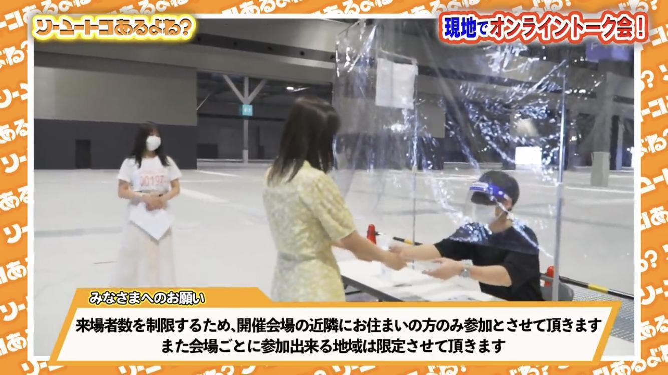 SKE48 現地でオンライントーク会2