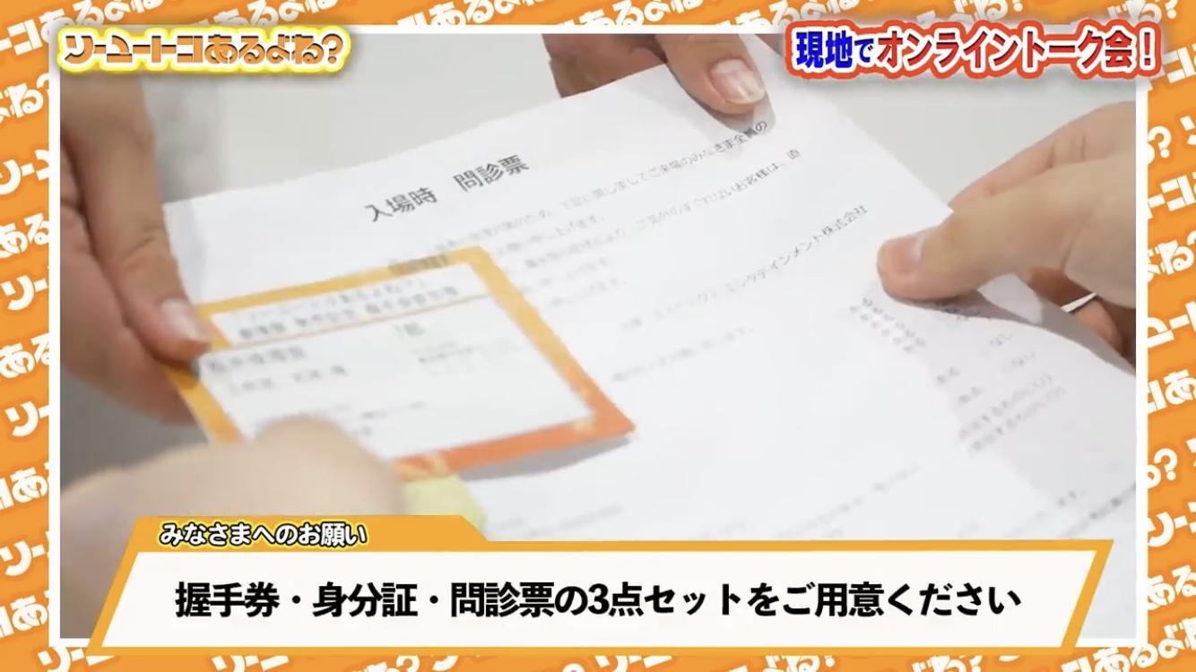 SKE48 現地でオンライントーク会3