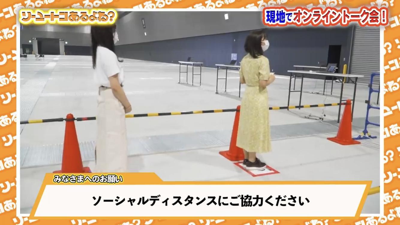 SKE48 現地でオンライントーク会4