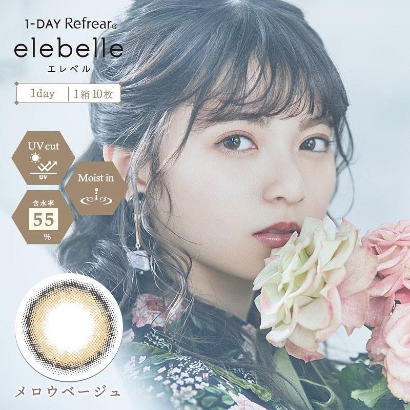 1DAY Refrear elebelle 齋藤飛鳥