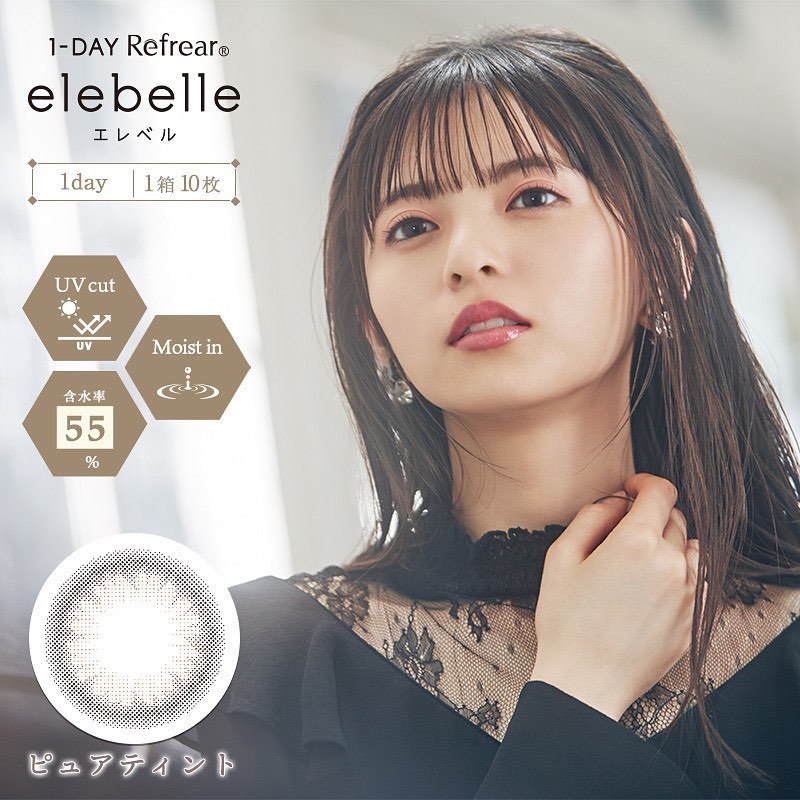 1DAY Refrear elebelle 齋藤飛鳥3