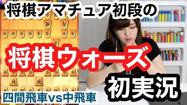 伊藤かりん、YouTubeで「将棋ウォーズ」初実況