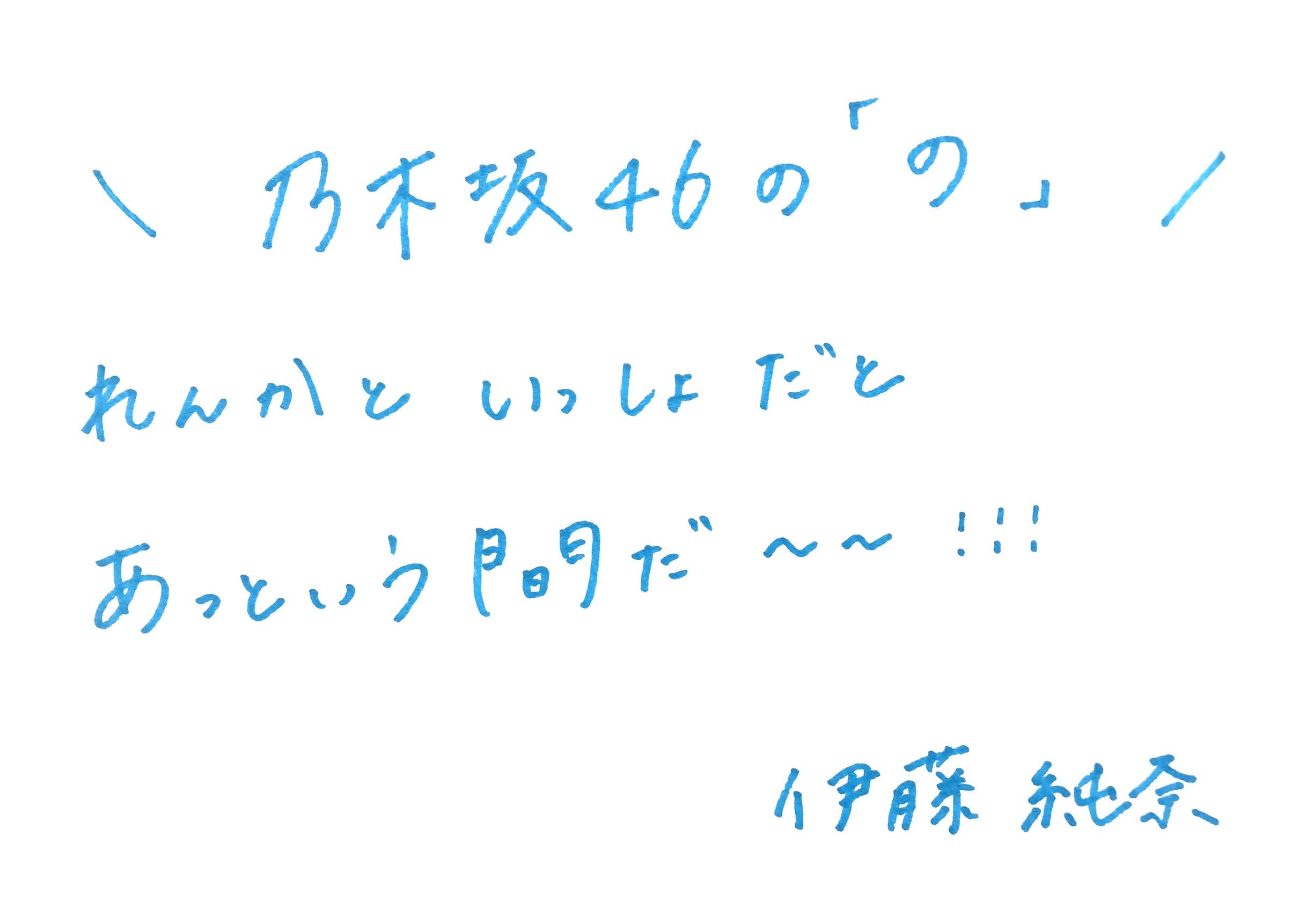乃木坂46の「の」 伊藤純奈