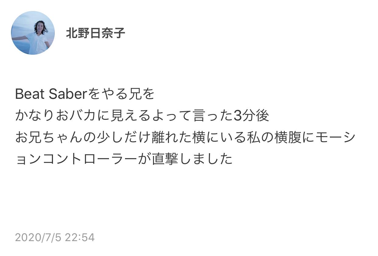 北野日奈子「Beat Saberをやる兄を『 かなりおバカに見えるよ』って言った3分後…」