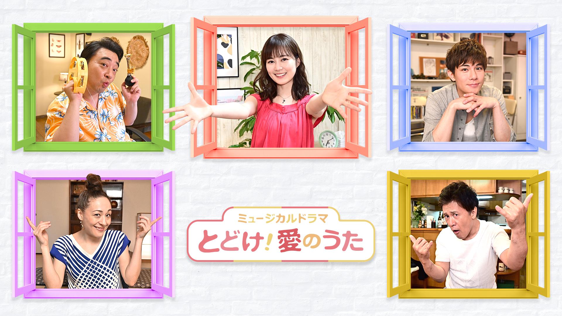 ミュージカルドラマ『とどけ!愛のうた』