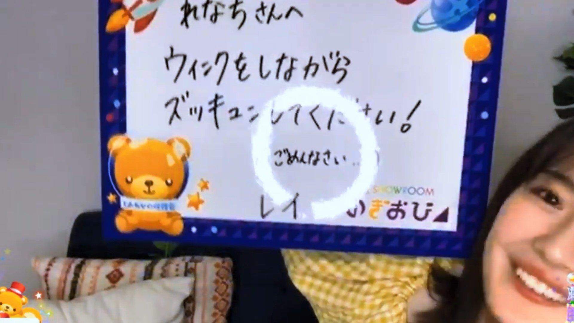 のぎおび 清宮レイから山崎怜奈への宿題は「ウインクをしながらズッキュンしてください!」