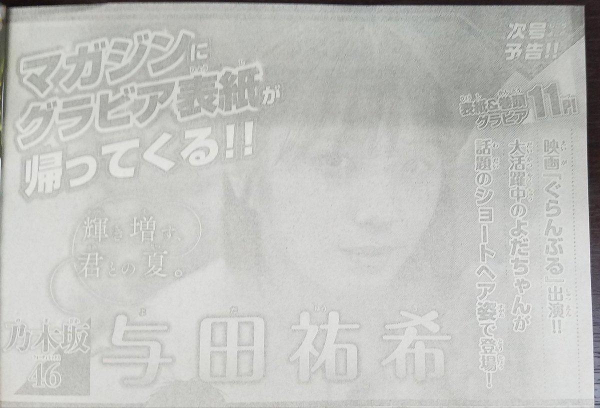 週刊少年マガジン 表紙&巻頭グラビア 与田祐希 話題のショートヘア姿