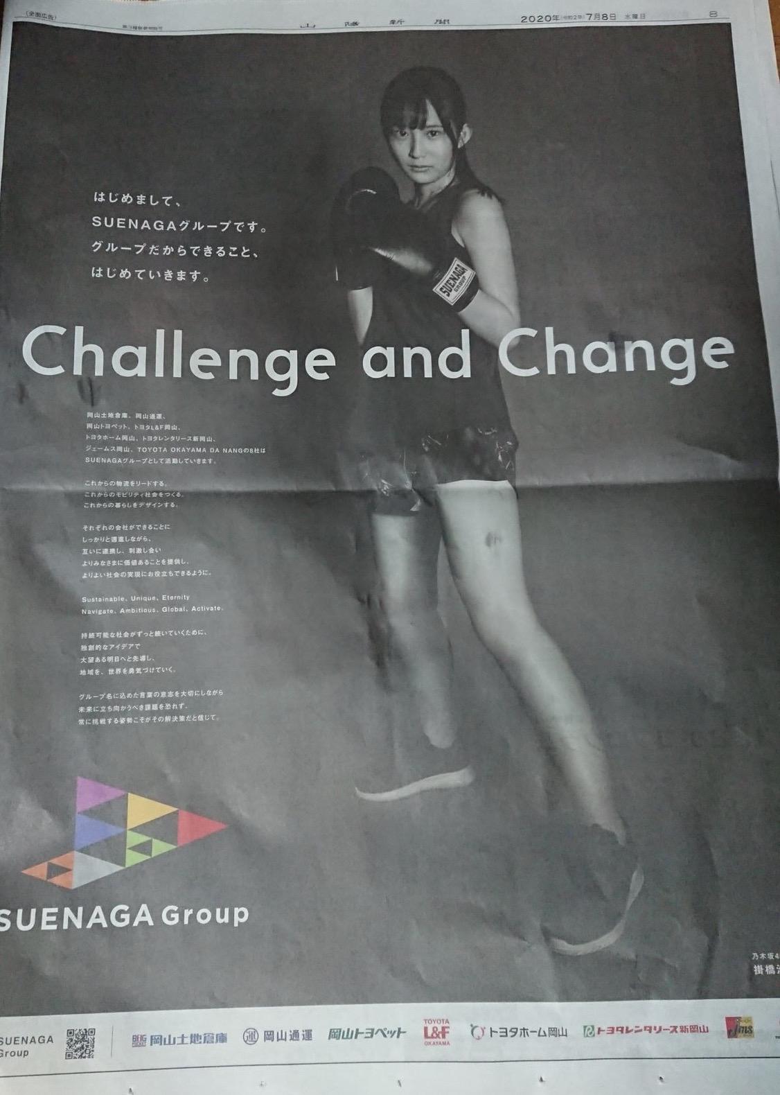 山陽新聞のSUENAGAグループの一面広告に乃木坂46掛橋沙耶香