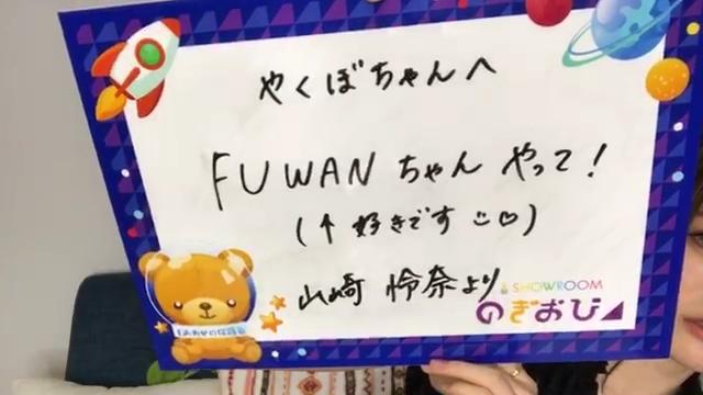 のぎおび 山崎怜奈から矢久保美緒への宿題は「FUWANちゃんやって!」