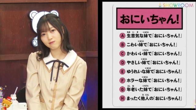 乃木坂46「猫舌SHOWROOM」 北川悠理 おにぃちゃん!