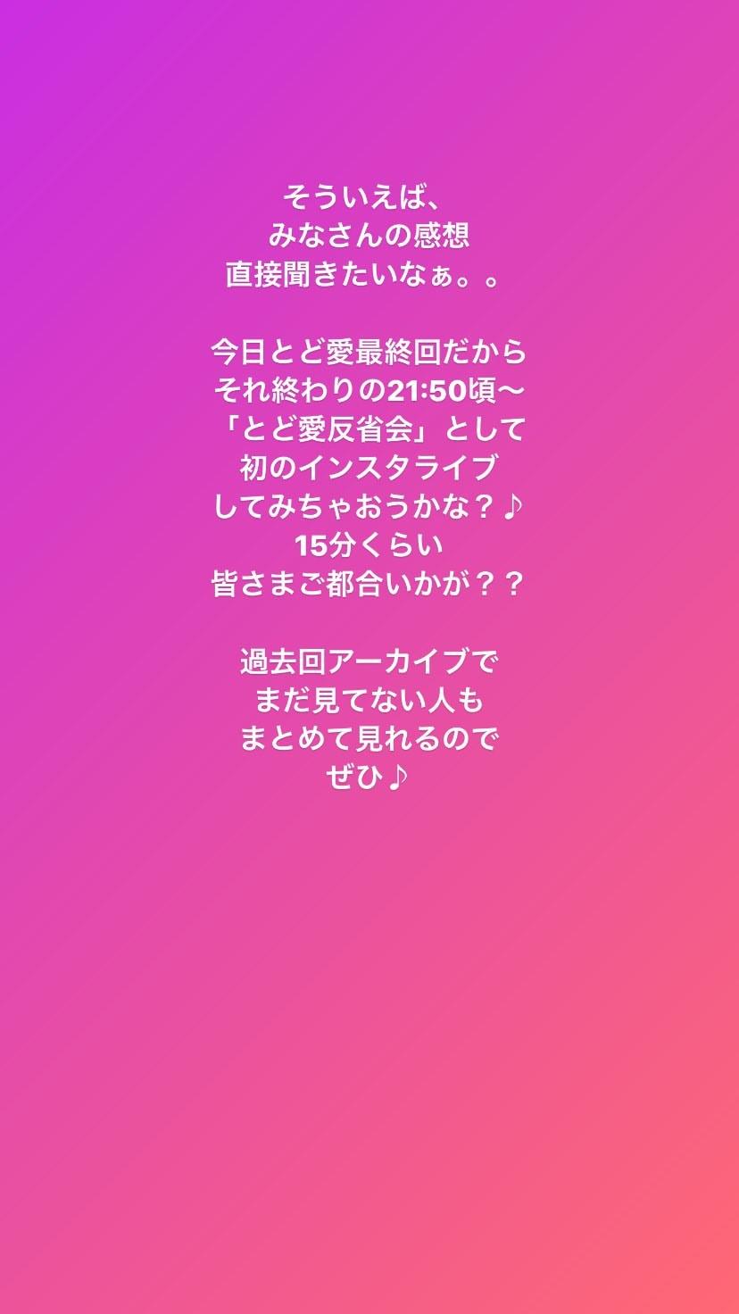 生田絵梨花が初のインスタライブ「とど愛反省会」