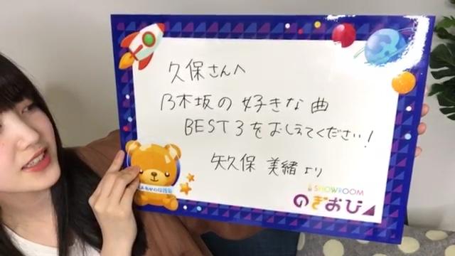 のぎおび 矢久保美緒から久保史緒里への宿題は「乃木坂の好きな曲BEST3をおしえてください!」