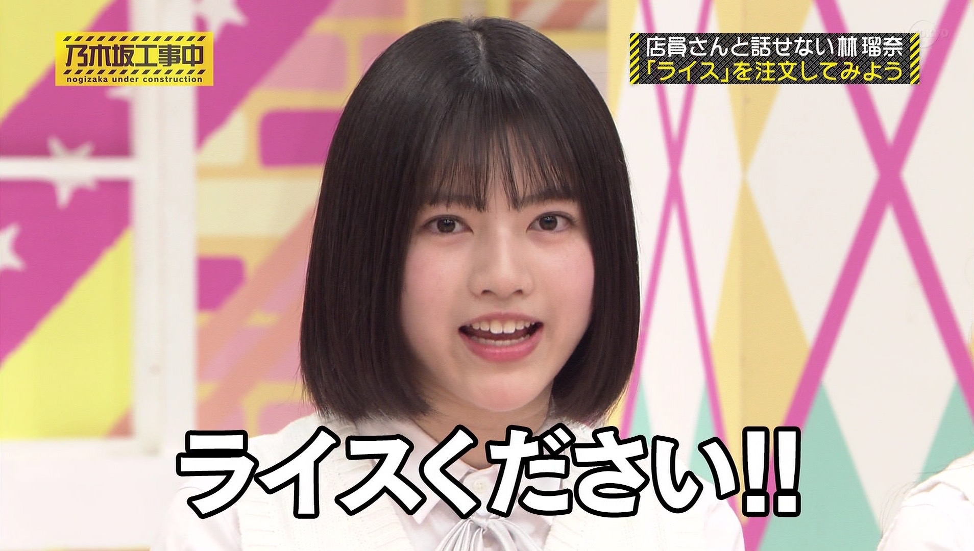乃木坂工事中 林瑠奈「ライスください!!」