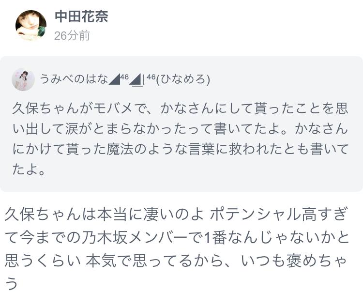 中田花奈「久保ちゃんはポテンシャル高すぎて今までの乃木坂メンバーで1番なんじゃないかと思うくらい」