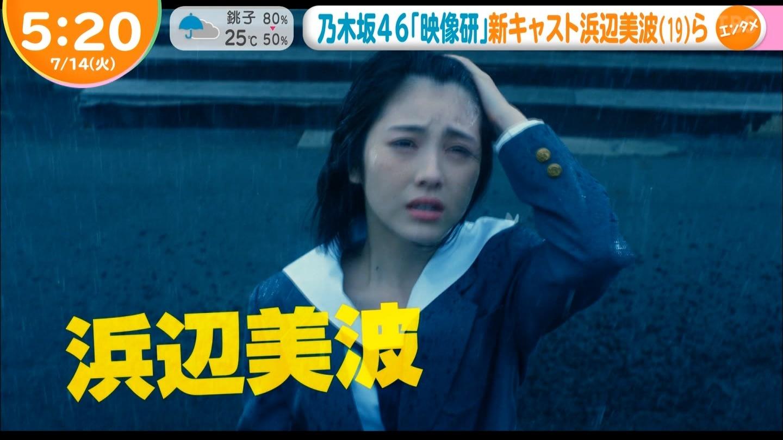 映画『映像研には手を出すな!』 浜辺美波2