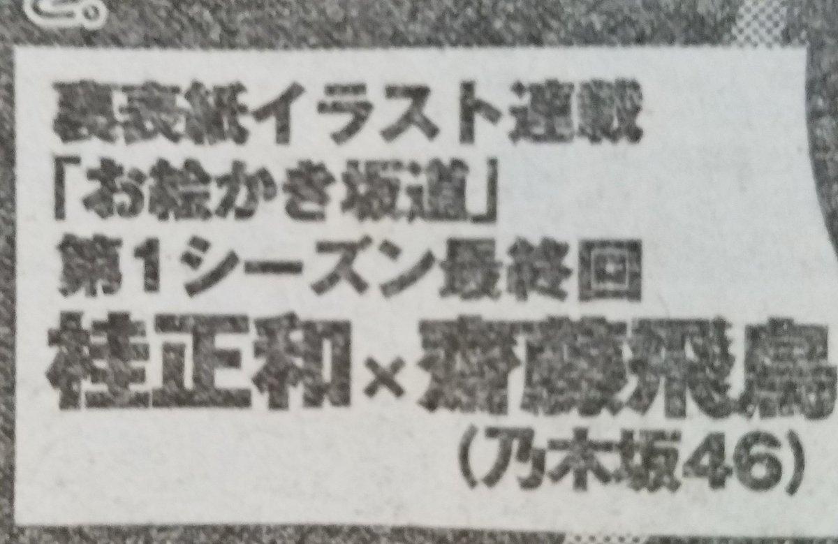 お絵かき坂道 桂正和×齋藤飛鳥