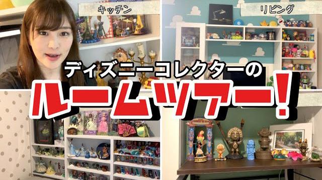 【ルームツアー】ディズニーコレクション部屋【Room Tour】