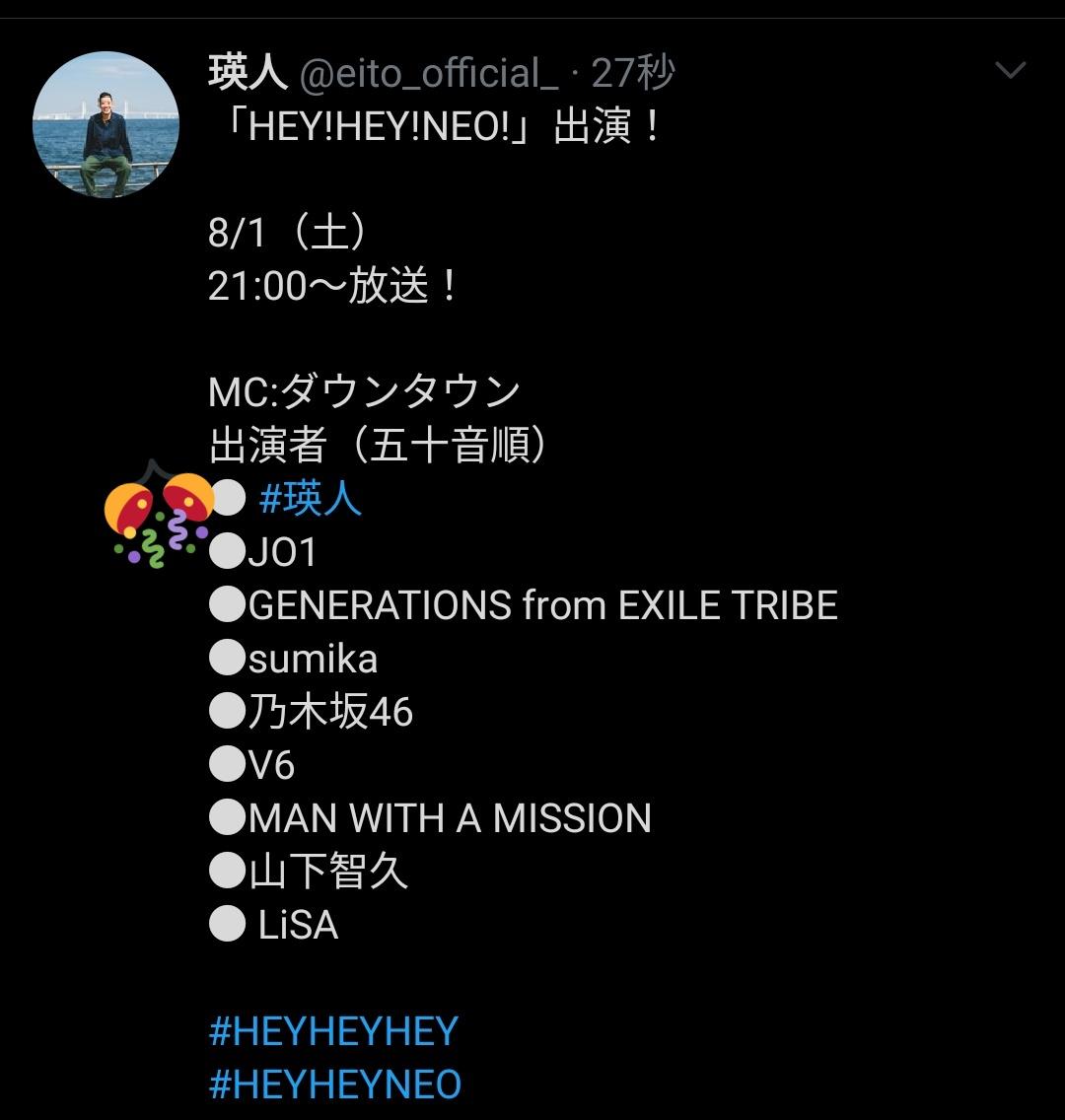 HEY!HEY!NEO! 乃木坂46