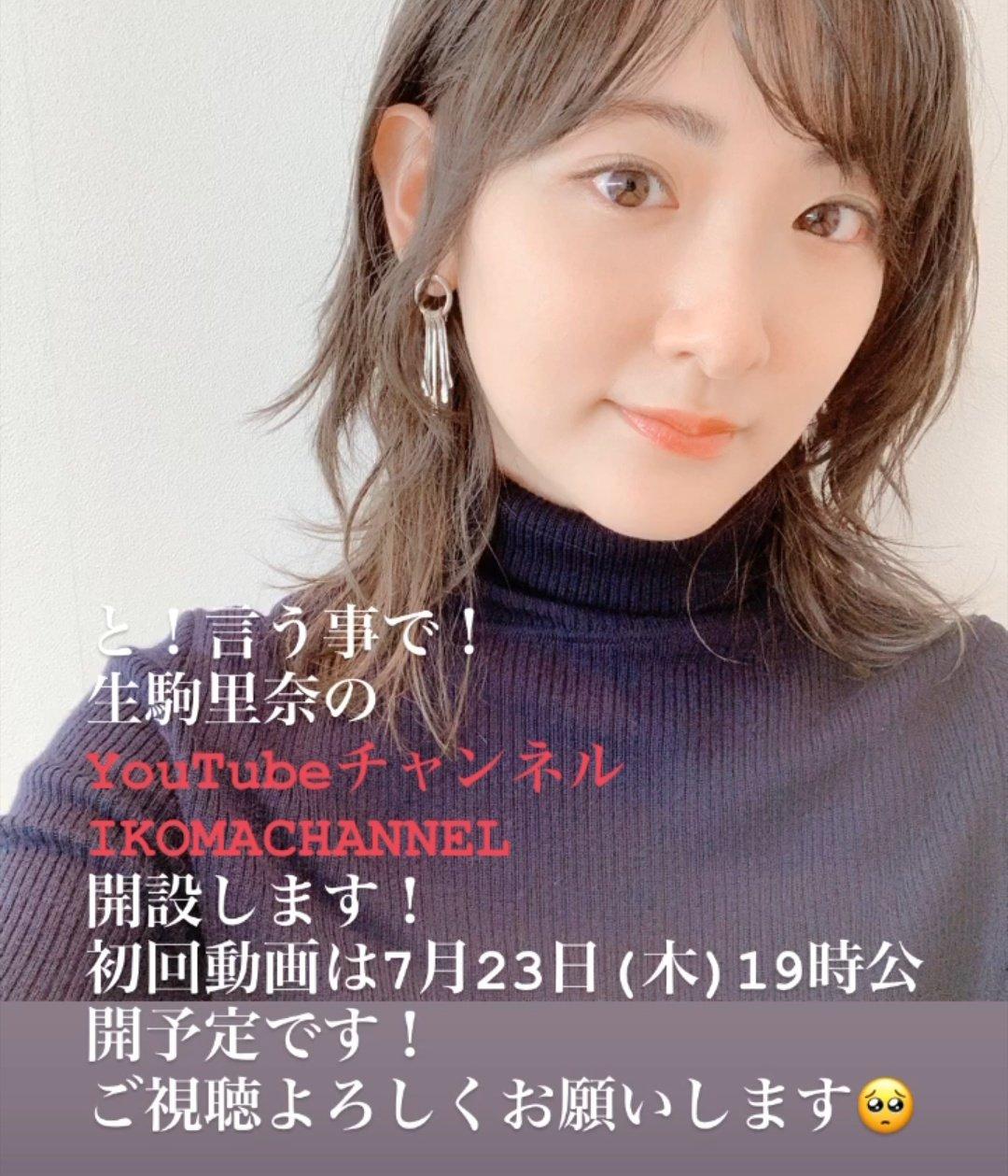 生駒里奈、公式YouTubeチャンネル開設「IKOMACHANNEL」