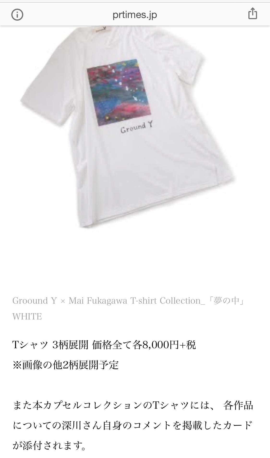 Ground Y × Mai Fukagawa2