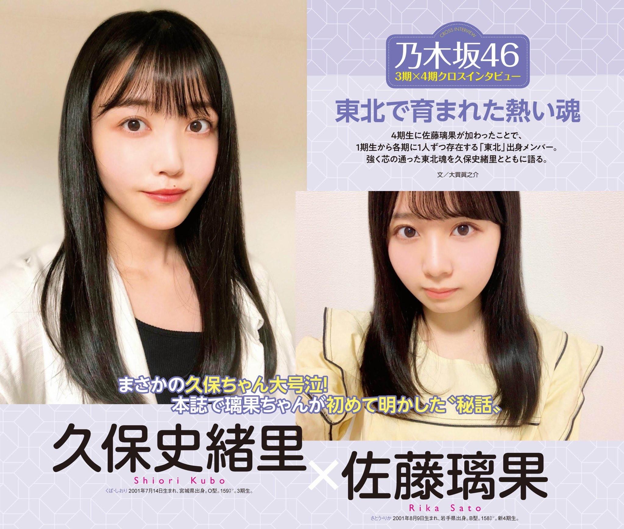 月刊エンタメ 9・10月合併号 久保史緒里 佐藤璃果 東北魂対談